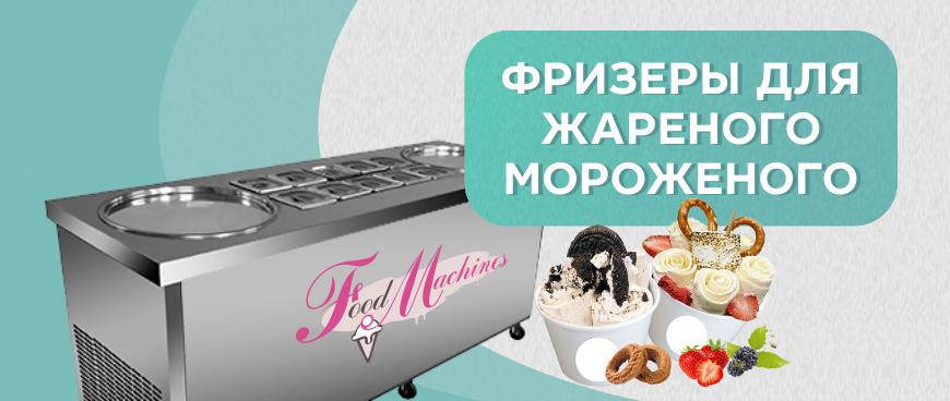 Фризеры для жареного мороженого