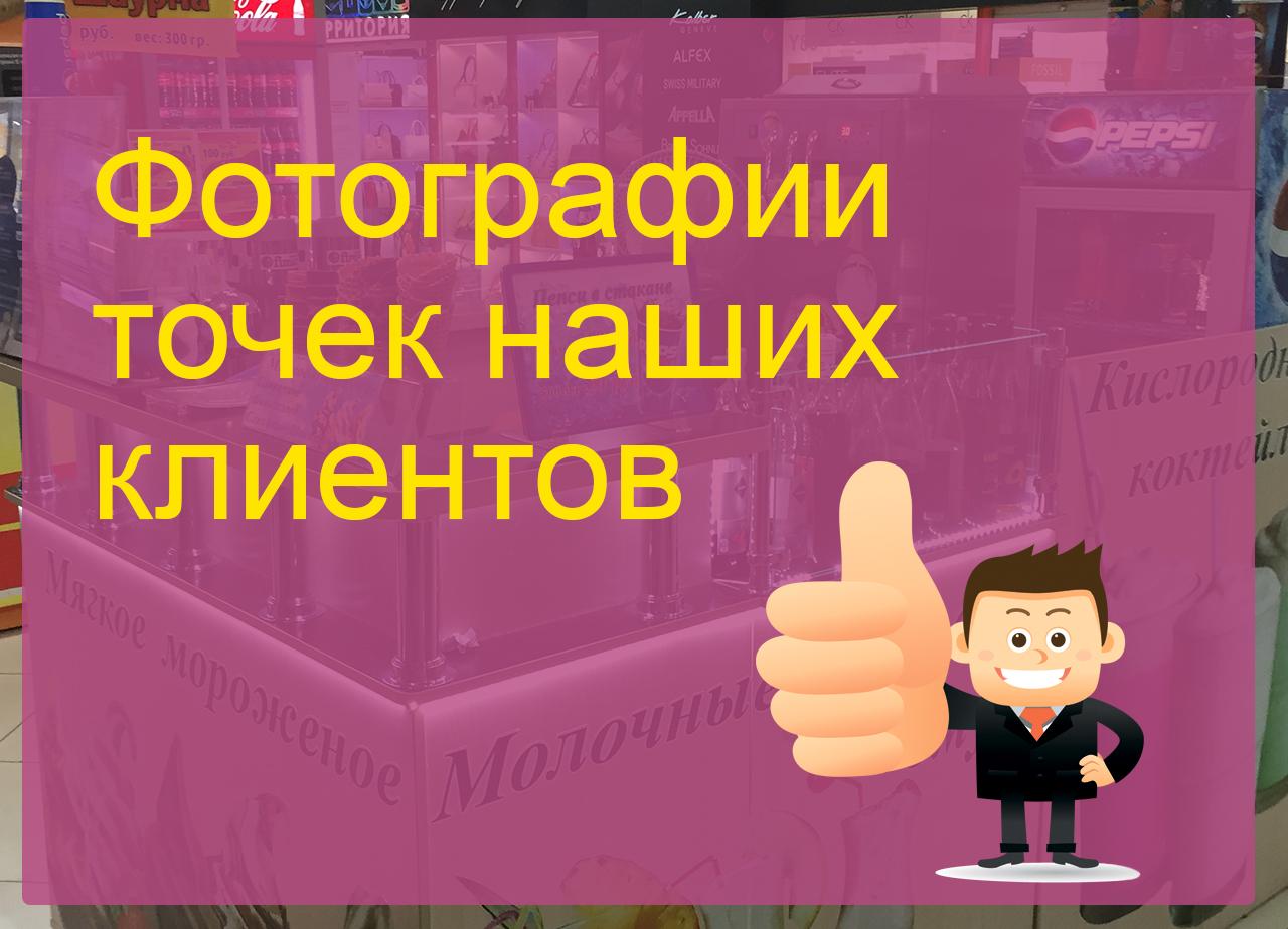 фотографии клиентов